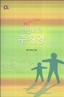 BEST 200 전심으로 주 찬양 (악보)