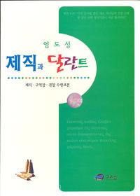 제직과 달란트 (제직,구역장,권찰,수련교본)