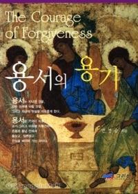 용서의 용기