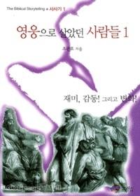 영웅으로 살았던 사람들1 - 비블리컬 스토리텔링, 사사기1