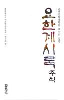 요한계시록 주석 - 고려신학대학원 교수회 집필