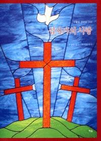 십자가의 사랑-부활절 칸타타 203