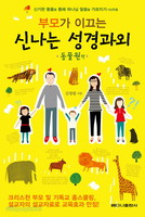 부모가 이끄는 신나는 성경과외 - 동물원편