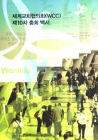 세계교회협의회 제10차 총회 백서