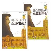만화 웨스트민스터 소교리문답 세트 (전2권)