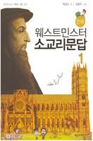 만화 웨스트민스터 소교리문답 1