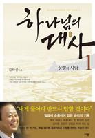 하나님의 대사 1  - 전 주중대사 김하중 장로의 성령을 따라 사는 삶