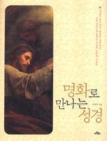 명화로 만나는 성경