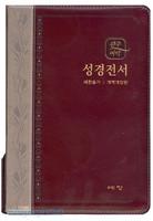 관주여백 큰글자 성경전서 새찬송가 대 합본(색인/이태리신소재/지퍼/자주/72EQ)