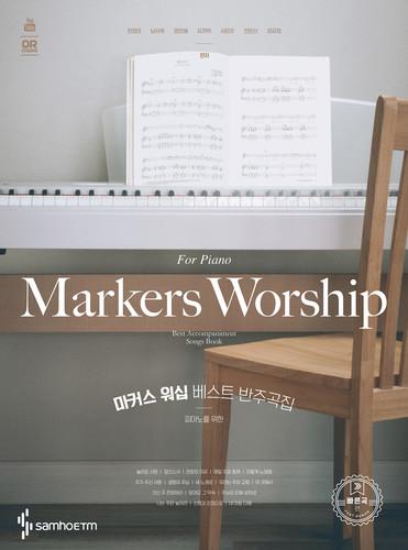 피아노를 위한 마커스 워십 베스트 반주곡집 - 빠른곡 편