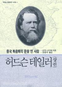 허드슨 테일러 상 - 신앙인물시리즈 1