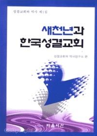 새천년과 한국성결교회 - 성결교회와 역사 제1집