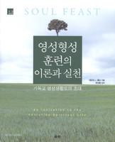 [개정증보판] 영성형성 훈련의 이론과 실천