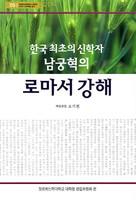 한국 최초의 신학자 남궁혁의 로마서 강해 - 장로회신학대학교 대학원 21세기 신학학술 총서05