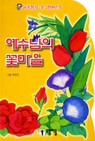 예수님의 꽃마을 - 올록볼록시리즈6