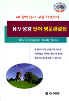 NIV 성경 단어 영문해설집