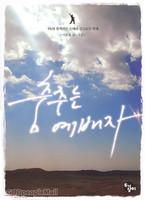 춤추는 예배자 - PK와 함께하는 은혜의 실크로드 항해(DVD 포함)