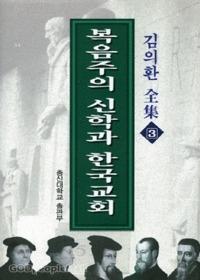 복음주의 신학과 한국교회 - 김의환전집3