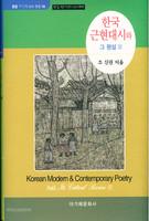 한국 근현대시와 그 평설 3
