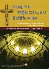 건강한 교회 행복한 그리스도인 존경받는 사역자