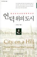 언덕위의 도시 - 청교도의 사회 개혁적이상