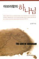 아브라함의 하나님