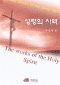 성령의 사역