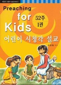 52주 어린이 시청각 설교 - 어린이 시청각 설교시리즈1 ★