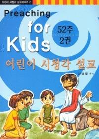 52주 어린이 시청각 설교 - 어린이 시청각 설교시리즈2 ★