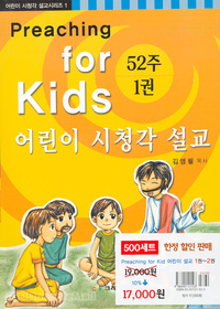 Preaching for Kids 52주 어린이 시청각 설교 - 어린이 시청각 설교시리즈 (2권세트)★