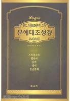 LOGOS 히브리어 분해대조성경- 모세오경(색인/무지퍼/이태리신소재/진밤색)