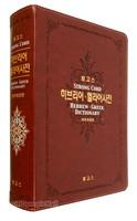 히브리어&헬라어 합본 사전