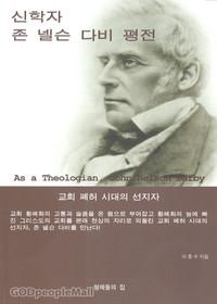 신학자 존 넬슨 다비 평전