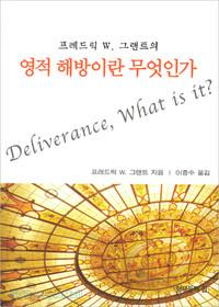 영적 해방이란 무엇인가?