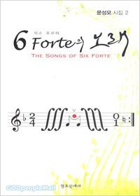 6 Forte의 노래