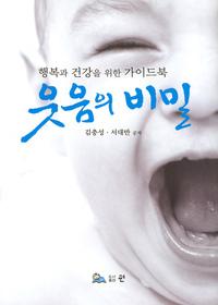 웃음의 비밀 - 행복과 건강을 위한 가이드북