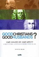 신실한 크리스천은 모두 신실한 남편인가?