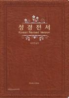 Holy Bible 강대용 성경전서 대 단본(색인/이태리신소재/무지퍼/브라운)