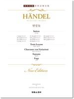 춘추사판 세계음악전집 - 헨델 집 : HANDEL