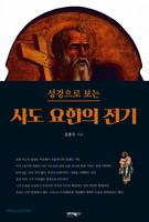 성경으로 보는 사도 요한의 전기