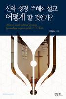 신약 성경 주해와 설교 어떻게 할 것인가?