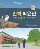 만화 박윤선