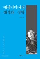 예레미야서의 해석과 신학