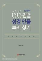 도해식 66권별 성경인물 뿌리찾기