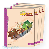 예수빌리지 구약3 - 유년부 교사용(초등1-3학년)
