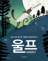 반은 늑대, 반은 양, 마음만은 온전히 하나인 울프WOOLF