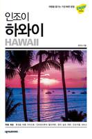 [2019 최신개정판] 인조이 하와이