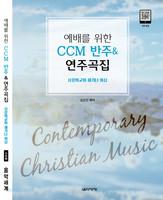 예배를 위한 CCM 반주&연주곡집 (스프링악보)