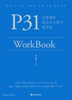 P31 (WorkBook)