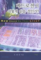 베드로전서 어떻게 읽을 것인가?